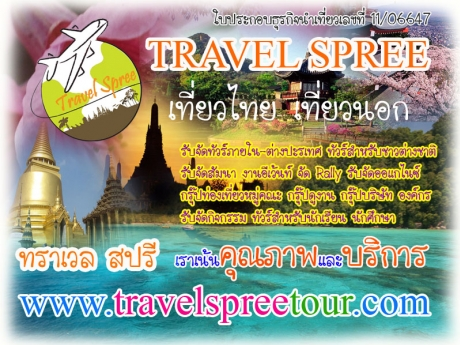 Travel Spree www.travelspreetour.com